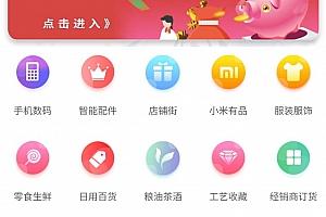 人人商城App打包视频教程源码可上架安卓与苹果应用市场