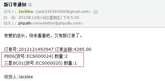 ECSHOP新订单通知邮件显示商品数量