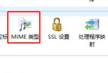 IIS配置允许下载APK文件-悠然见南山