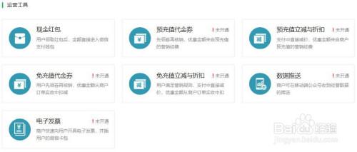 微信支付商户企业付款到零钱现金红包强开通教程