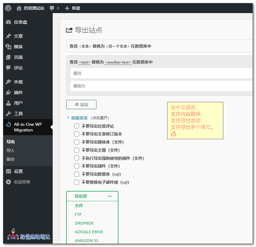 All-in-One WP Migration使用教程