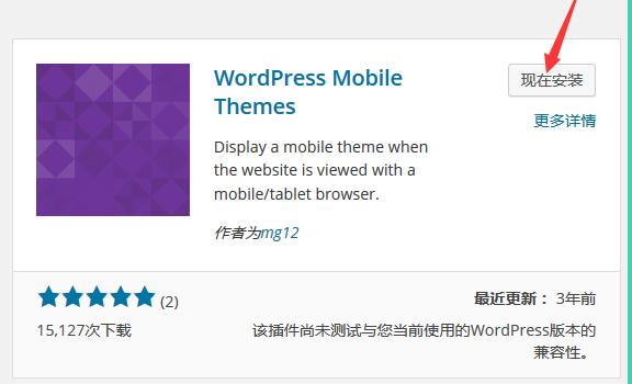 安装WordPress Mobile Themes插件
